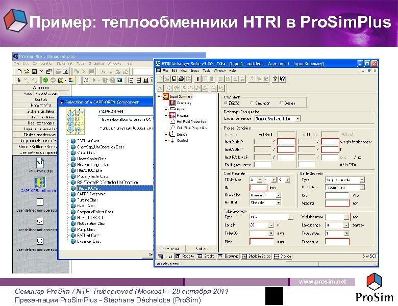 Пример: теплообменники HTRI в Pro. Sim. Plus www. prosim. net Семинар Pro. Sim /