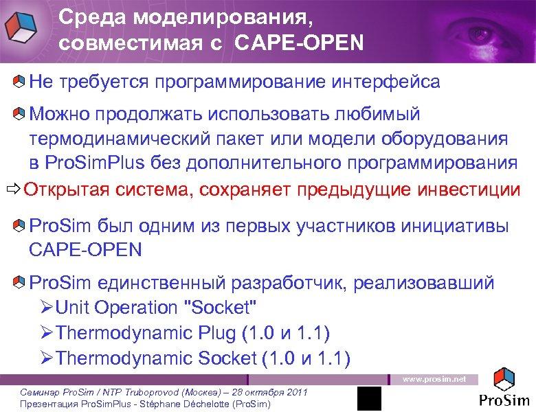 Среда моделирования, совместимая с CAPE-OPEN Не требуется программирование интерфейса Можно продолжать использовать любимый термодинамический