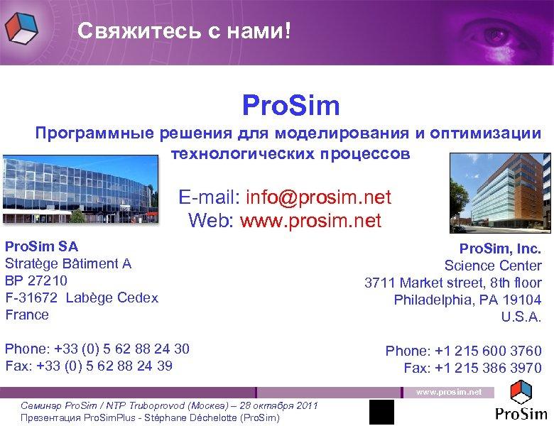 Свяжитесь с нами! Pro. Sim Программные решения для моделирования и оптимизации технологических процессов E-mail: