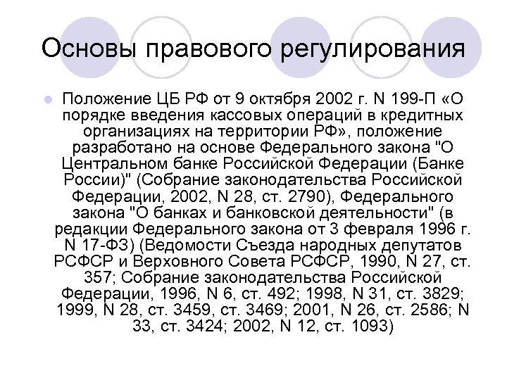 Основы правового регулирования l Положение ЦБ РФ от 9 октября 2002 г. N 199