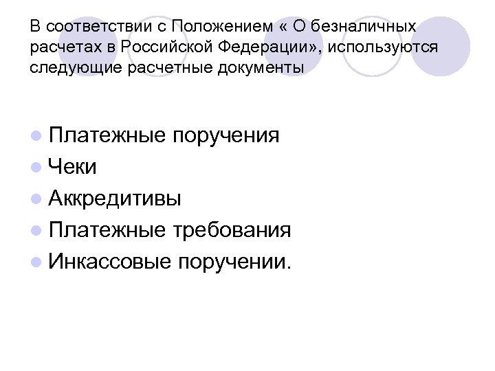 В соответствии с Положением « О безналичных расчетах в Российской Федерации» , используются следующие