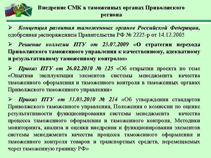 Внедрение СМК в таможенных органах Приволжского региона Ø Концепция развития таможенных органов Российской Федерации,