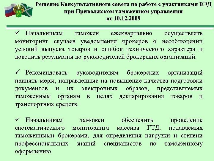 Решение Консультативного совета по работе с участниками ВЭД при Приволжском таможенном управлении от 10.