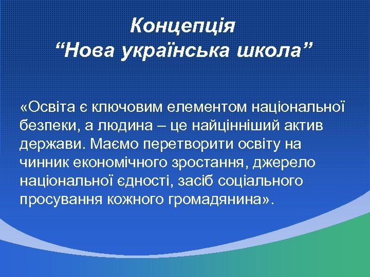 """Концепція """"Нова українська школа"""" «Освіта є ключовим елементом національної безпеки, а людина – це"""