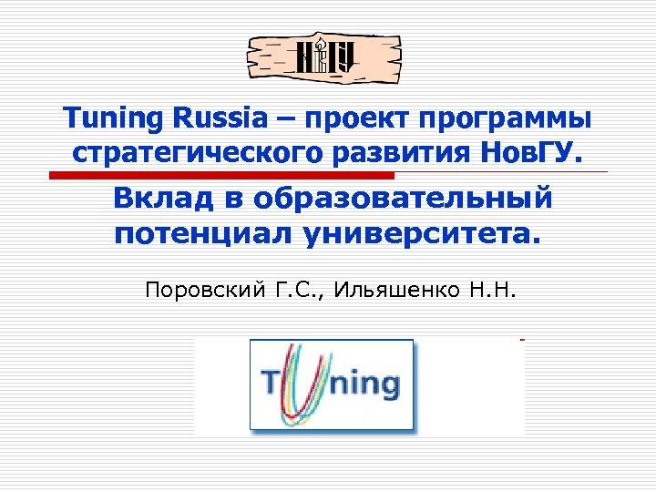 Tuning Russia – проект программы стратегического развития Нов. ГУ. Вклад в образовательный потенциал университета.