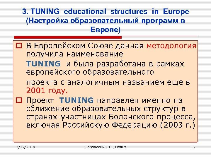 3. TUNING educational structures in Europe (Настройка образовательный программ в Европе) o В Европейском