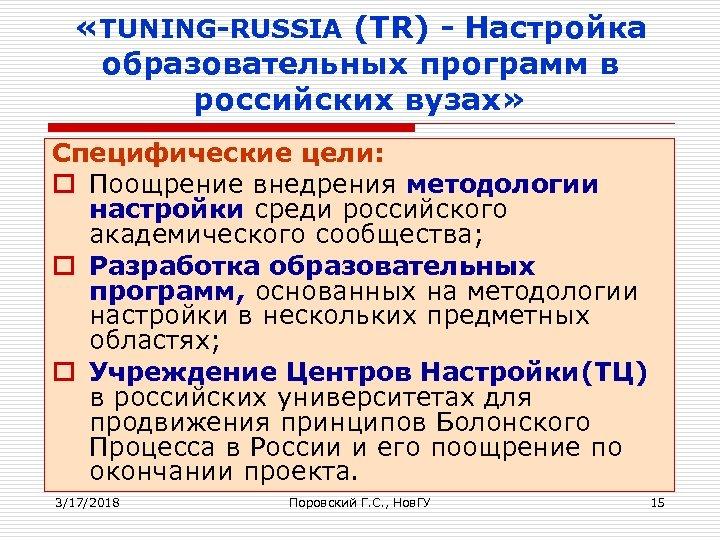 «TUNING-RUSSIA (TR) - Настройка образовательных программ в российских вузах» Специфические цели: o Поощрение