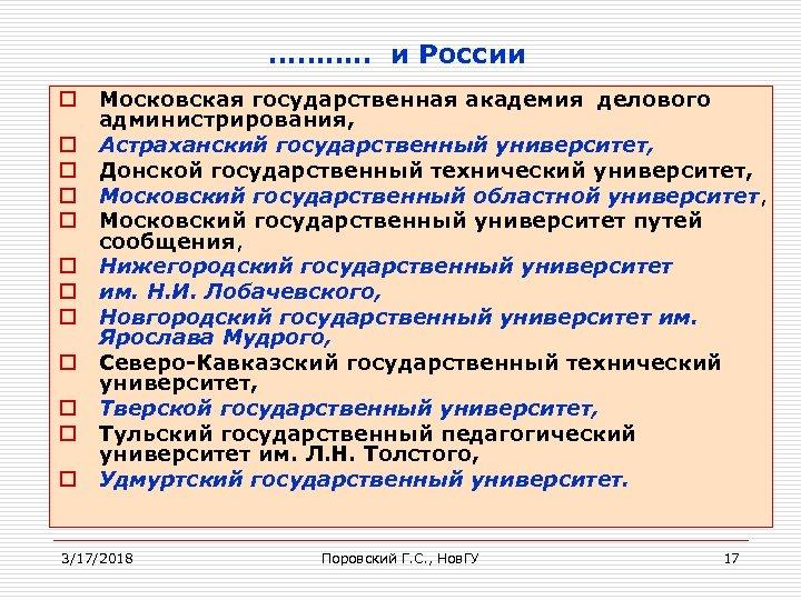 ………. . и России o o o Московская государственная академия делового администрирования, Астраханский государственный