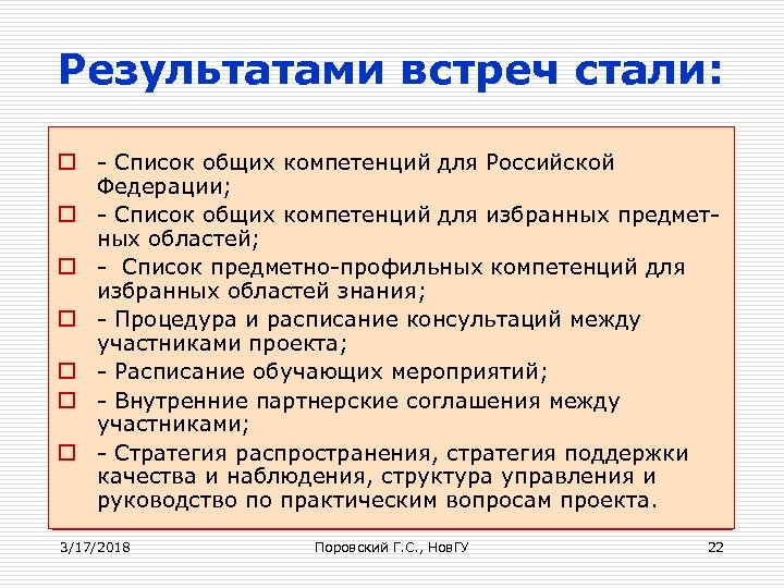 Результатами встреч стали: o - Список общих компетенций для Российской Федерации; o - Список