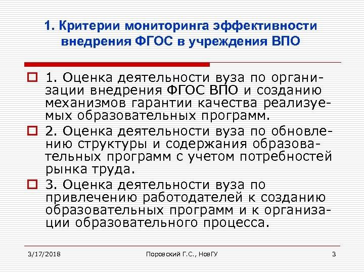 1. Критерии мониторинга эффективности внедрения ФГОС в учреждения ВПО o 1. Оценка деятельности вуза