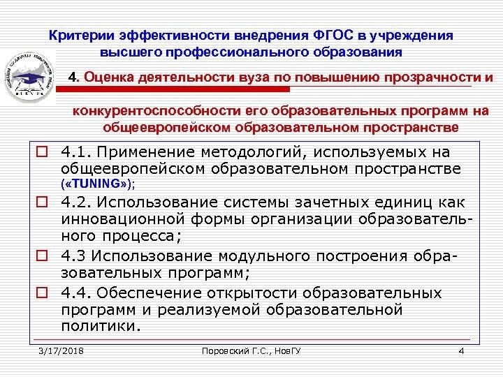 Критерии эффективности внедрения ФГОС в учреждения высшего профессионального образования 4. Оценка деятельности вуза по