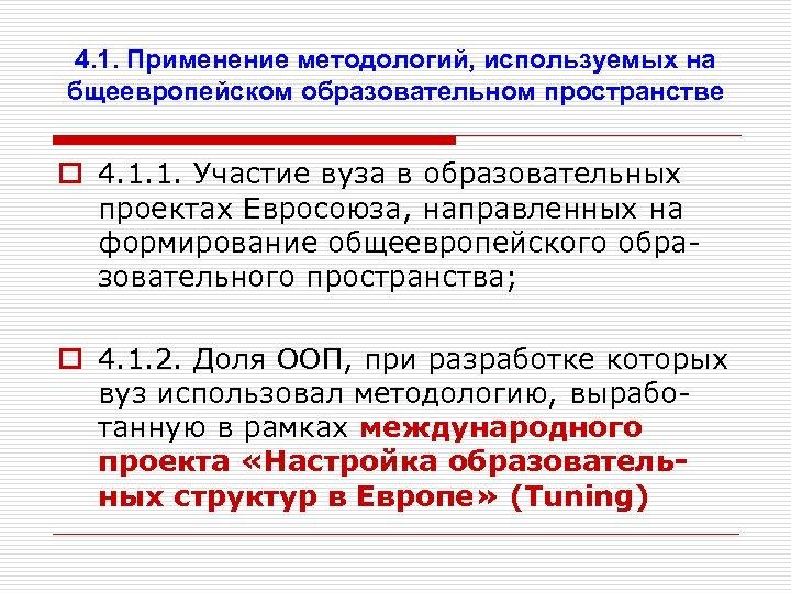 4. 1. Применение методологий, используемых на бщеевропейском образовательном пространстве o 4. 1. 1. Участие