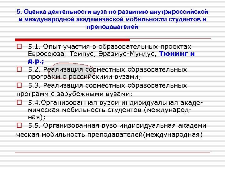 5. Оценка деятельности вуза по развитию внутрироссийской и международной академической мобильности студентов и преподавателей