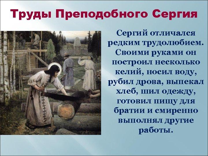 Труды Преподобного Сергия Сергий отличался редким трудолюбием. Своими руками он построил несколько келий, носил