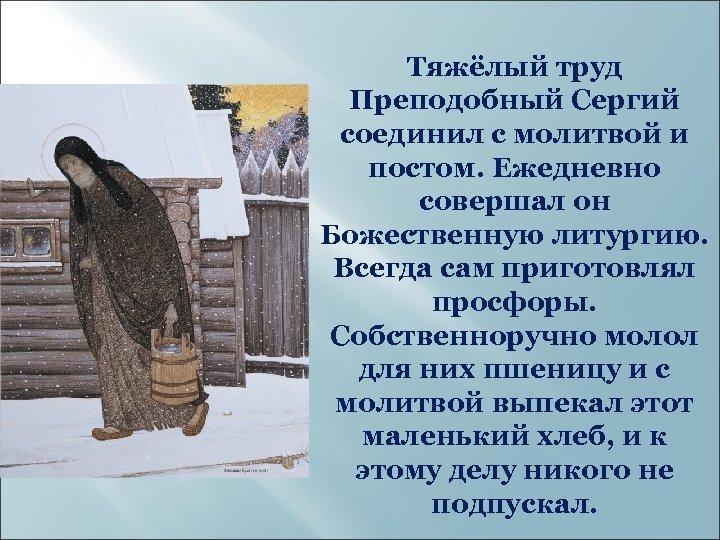 Тяжёлый труд Преподобный Сергий соединил с молитвой и постом. Ежедневно совершал он Божественную литургию.