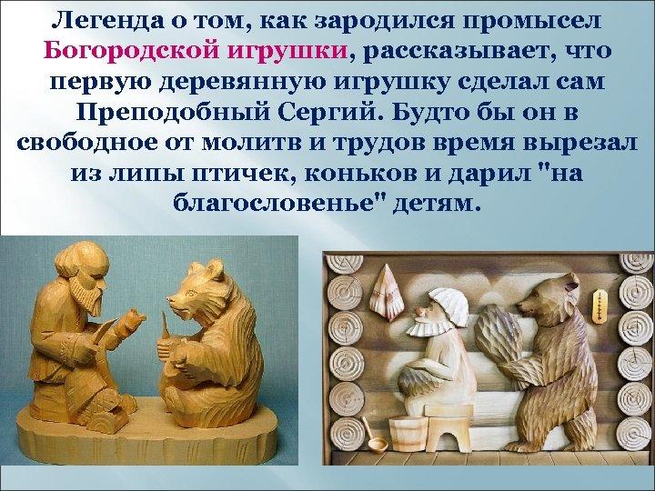 Легенда о том, как зародился промысел Богородской игрушки, рассказывает, что первую деревянную игрушку сделал