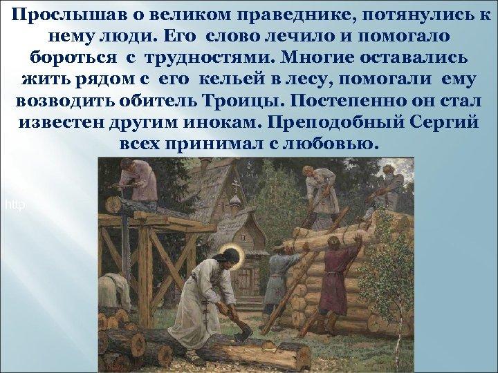 Прослышав о великом праведнике, потянулись к нему люди. Его слово лечило и помогало