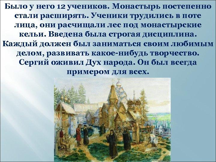 Было у него 12 учеников. Монастырь постепенно стали расширять. Ученики трудились в поте лица,