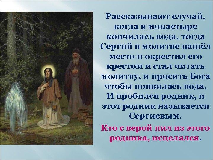 Рассказывают случай, когда в монастыре кончилась вода, тогда Сергий в молитве нашёл место и