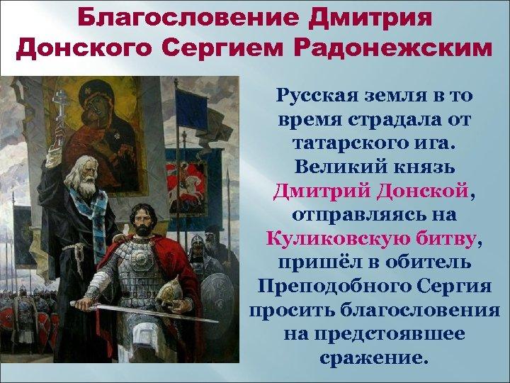 Благословение Дмитрия Донского Сергием Радонежским Русская земля в то время страдала от татарского ига.