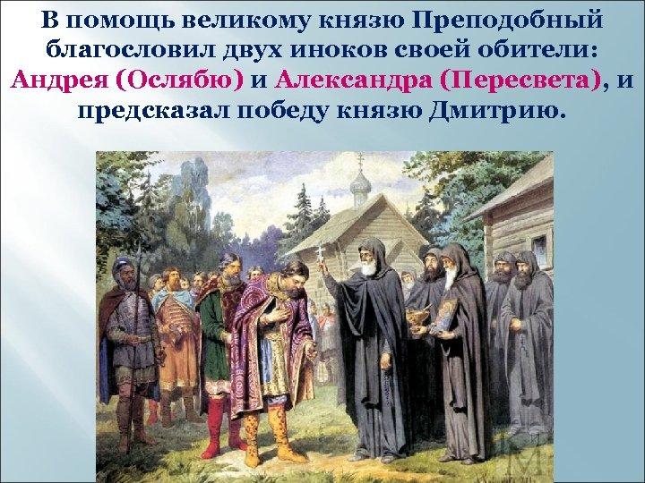 В помощь великому князю Преподобный благословил двух иноков своей обители: Андрея (Ослябю) и Александра