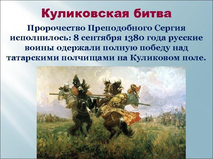 Куликовская битва Пророчество Преподобного Сергия исполнилось: 8 сентября 1380 года русские воины одержали полную