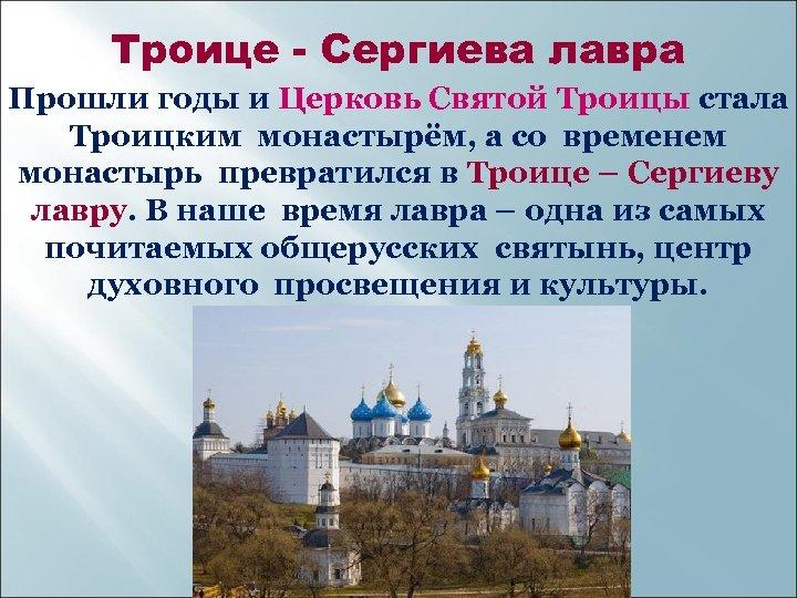 Троице - Сергиева лавра Прошли годы и Церковь Святой Троицы стала Троицким монастырём, а