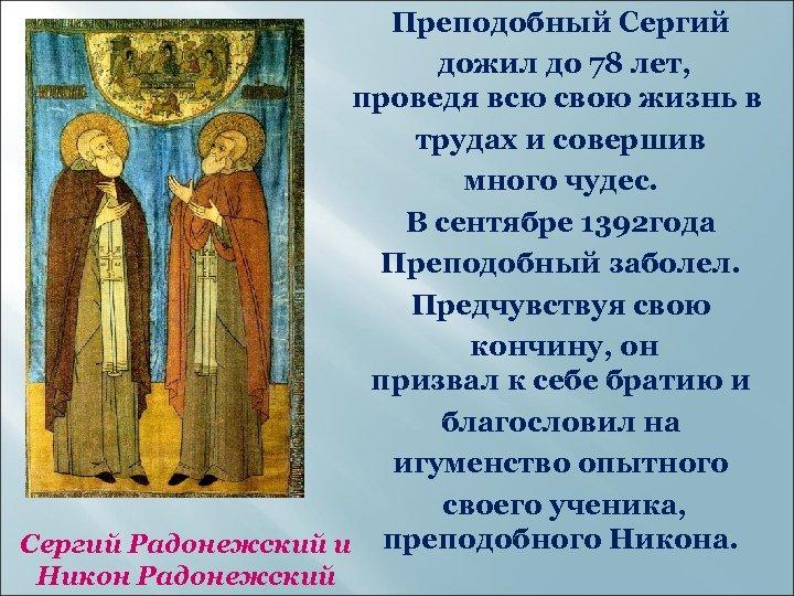 Преподобный Сергий дожил до 78 лет, проведя всю свою жизнь в трудах и совершив