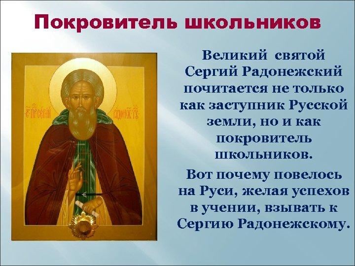 Покровитель школьников Великий святой Сергий Радонежский почитается не только как заступник Русской земли, но