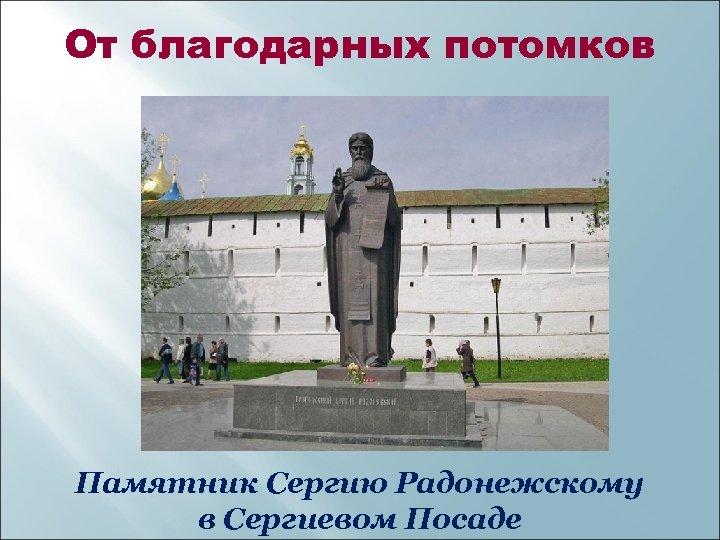 От благодарных потомков Памятник Сергию Радонежскому в Сергиевом Посаде
