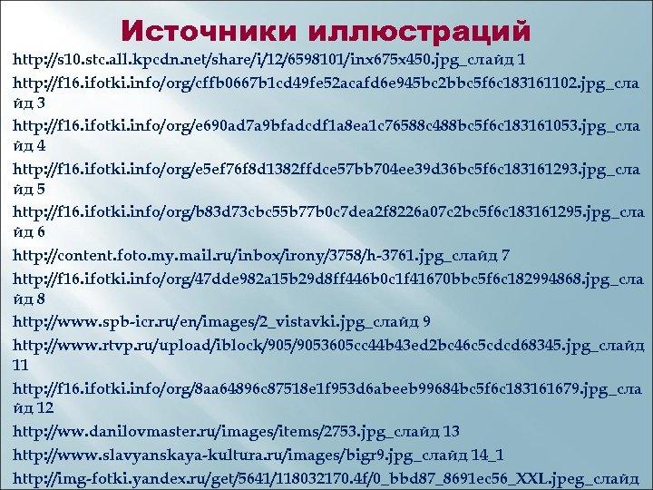Источники иллюстраций http: //s 10. stc. all. kpcdn. net/share/i/12/6598101/inx 675 x 450. jpg_слайд 1