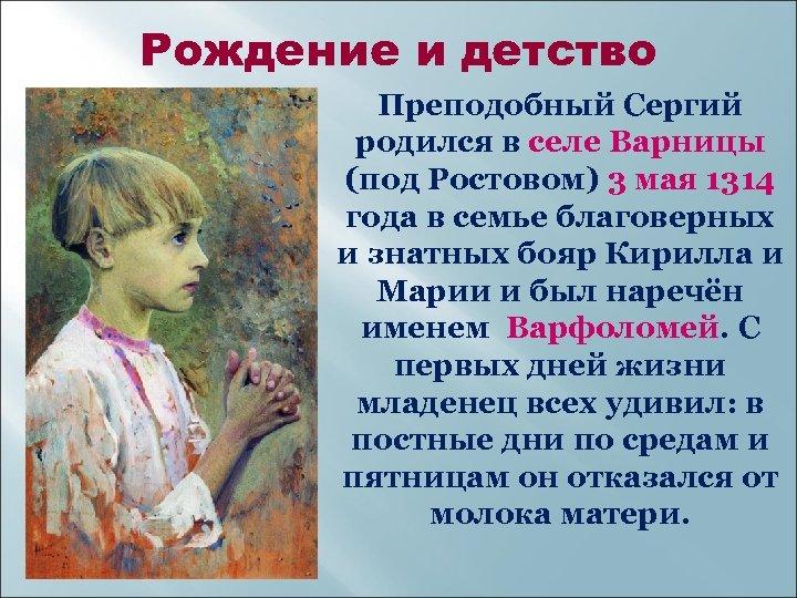 Рождение и детство Преподобный Сергий родился в селе Варницы (под Ростовом) 3 мая 1314