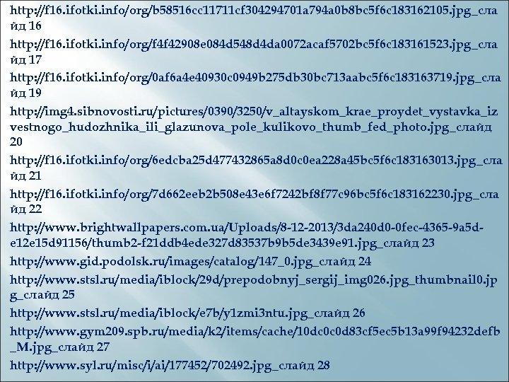 http: //f 16. ifotki. info/org/b 58516 cc 11711 cf 304294701 a 794 a 0