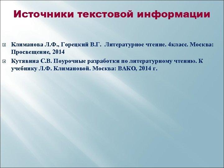 Источники текстовой информации Климанова Л. Ф. , Горецкий В. Г. Литературное чтение. 4 класс.