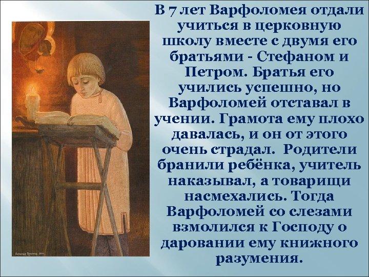 В 7 лет Варфоломея отдали учиться в церковную школу вместе с двумя его братьями