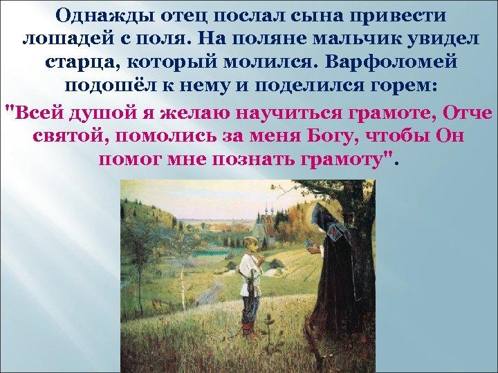 Однажды отец послал сына привести лошадей с поля. На поляне мальчик увидел старца, который