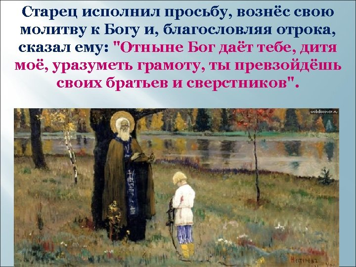 Старец исполнил просьбу, вознёс свою молитву к Богу и, благословляя отрока, сказал ему: