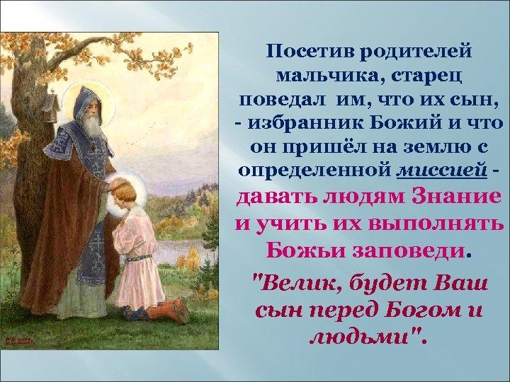 Посетив родителей мальчика, старец поведал им, что их сын, - избранник Божий и что