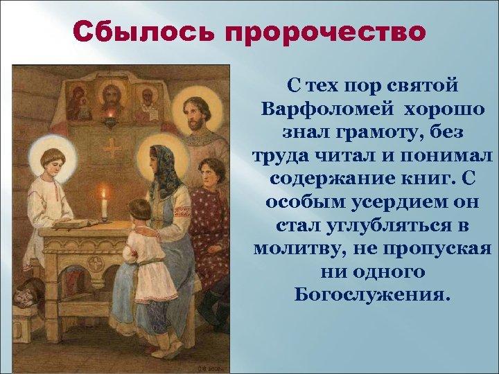 Сбылось пророчество С тех пор святой Варфоломей хорошо знал грамоту, без труда читал и