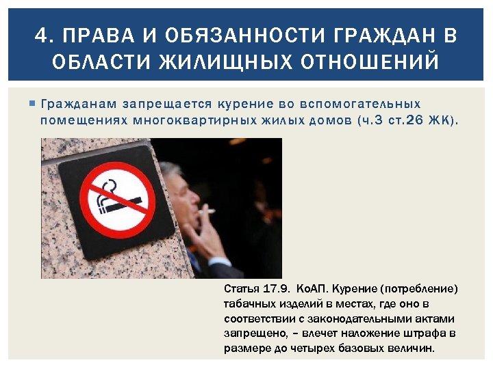 4. ПРАВА И ОБЯЗАННОСТИ ГРАЖДАН В ОБЛАСТИ ЖИЛИЩНЫХ ОТНОШЕНИЙ Гражданам запрещается курение во вспомогательных