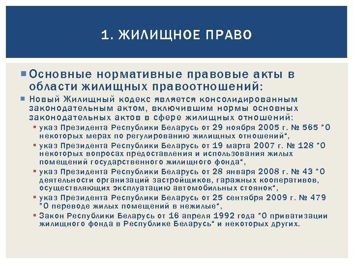 1. ЖИЛИЩНОЕ ПРАВО Основные нормативные правовые акты в области жилищных правоотношений: Новый Жилищный кодекс