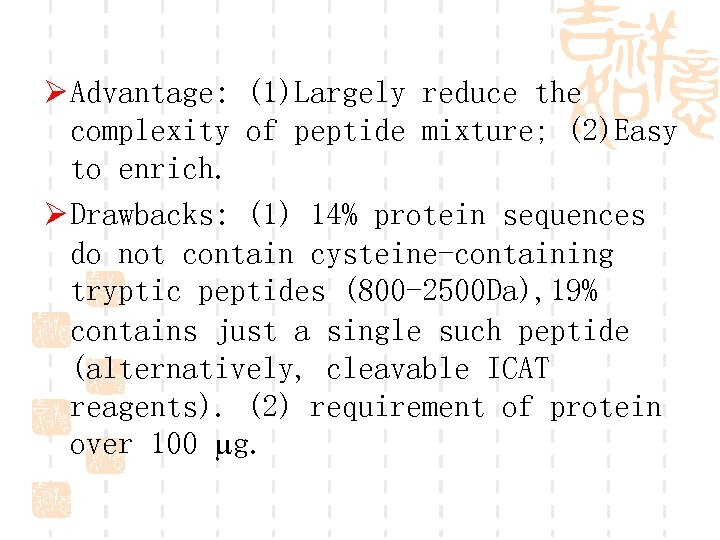 Ø Advantage: (1)Largely reduce the complexity of peptide mixture; (2)Easy to enrich. Ø Drawbacks: