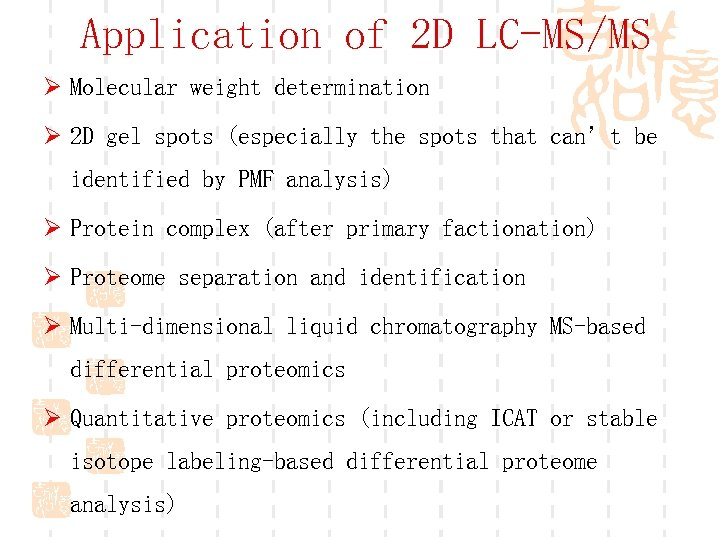 Application of 2 D LC-MS/MS Ø Molecular weight determination Ø 2 D gel spots