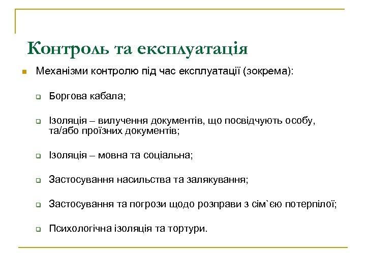 Контроль та експлуатація n Механізми контролю під час експлуатації (зокрема): q q Боргова кабала;