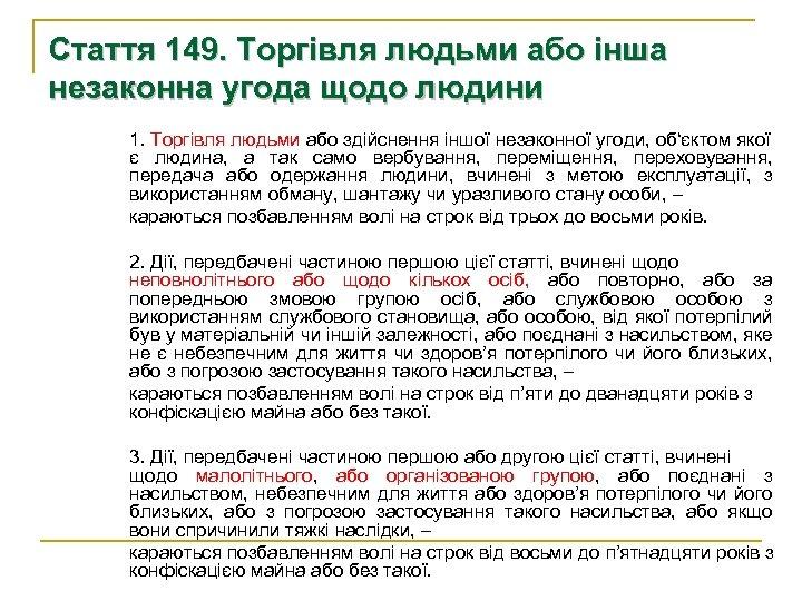 Стаття 149. Торгівля людьми або інша незаконна угода щодо людини 1. Торгівля людьми або