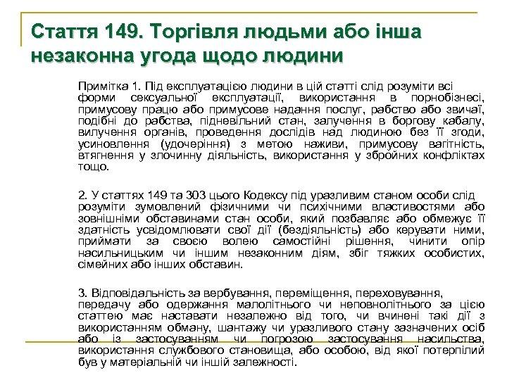Стаття 149. Торгівля людьми або інша незаконна угода щодо людини Примітка 1. Під експлуатацією