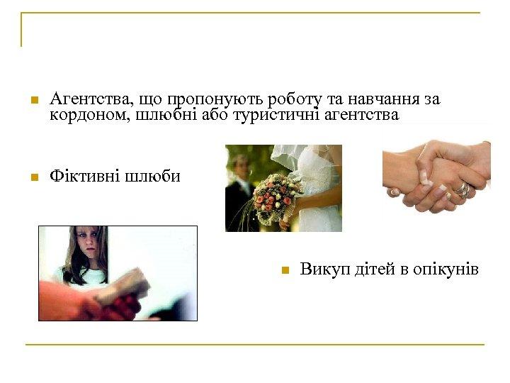 n Агентства, що пропонують роботу та навчання за кордоном, шлюбні або туристичні агентства n