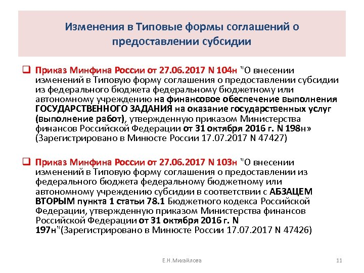 Изменения в Типовые формы соглашений о предоставлении субсидии q Приказ Минфина России от 27.