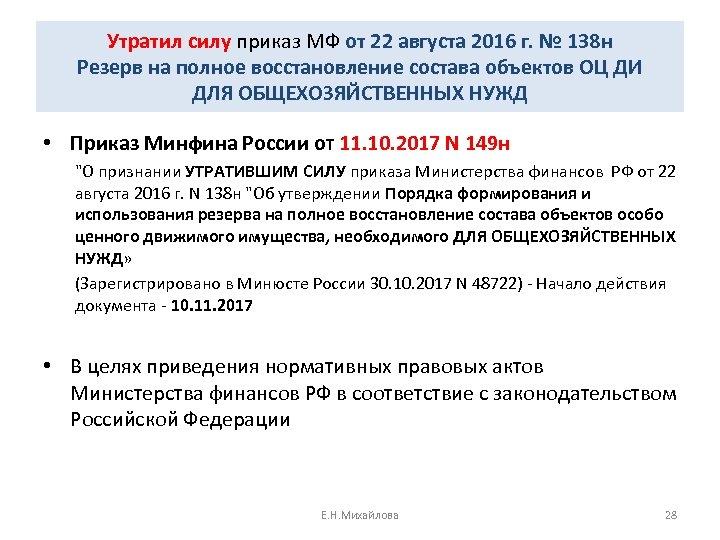 Утратил силу приказ МФ от 22 августа 2016 г. № 138 н Резерв на