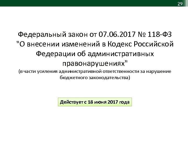 29 Федеральный закон от 07. 06. 2017 № 118 -ФЗ